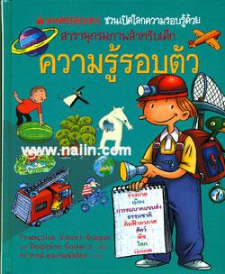 สารานุกรมภาพสำหรับเด็ก ความรู้รอบตัว
