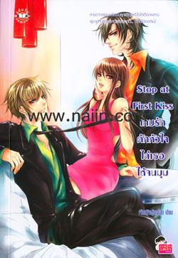 Stop at First Kiss เกมรักดักหัวใจไล่เธอให้จนมุม