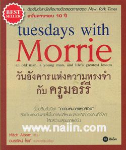 วันอังคารแห่งความทรงจำกับครูมอร์รี tuesday with Morrie