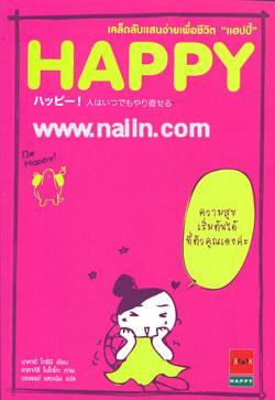 """HAPPY เคล็ดลับแสนง่ายเพื่อชีวิต """"""""แฮปปี้"""""""""""