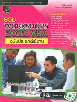 รวม Workshops Excel VBA ฉบับประยุกต์ใช้งาน + CD