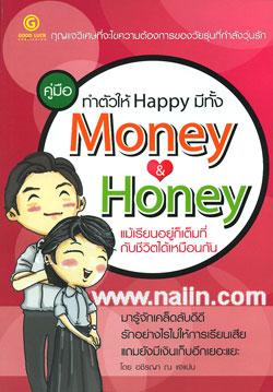 คู่มือทำตัวให้ Happy มีทั้ง Money & Honey แม้เรียนอยู่ก็เต็มที่กับชีวิตได้เหมือนกัน