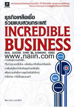 ธุรกิจเหลือเชื่อ รวยแบบสวนกระแส!
