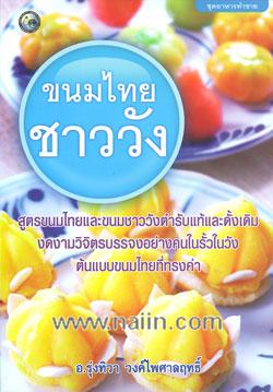 ขนมไทยชาววัง