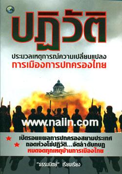 ปฏิวัติ ประมวลเหตุการณ์ความเปลี่ยนแปลงการเมืองการปกครองไทย