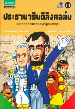 การ์ตูนประวัติศาสตร์โลก 11:ประธานาธิบดีลิงคอล์นและอิสรภาพของสหรัฐอเมริกา
