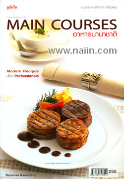 Main Courses อาหารนานาชาติ