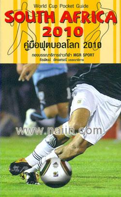 คู่มือฟุตบอลโลก 2010 World Cup Pocket Guide South Africa 2010
