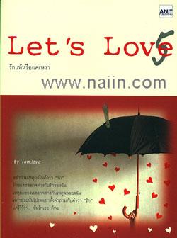 Let's Love 5 รักแท้หรือแค่เหงา