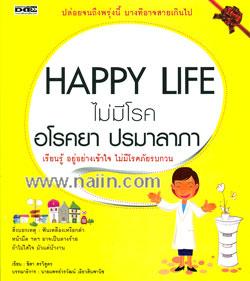 Happy Life ไม่มีโรค อโรคยา ปรมาลาภา