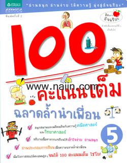 100 คะแนนเต็ม ฉลาดล้ำนำเพื่อน เล่ม 5 (ป.6)