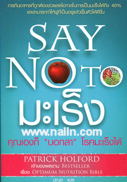 Say No to มะเร็ง