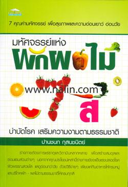 ผักผลไม้ 7 สี ดูแลสุขภาพเสริมความงาม