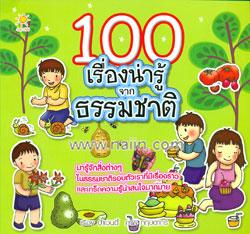 100 เรื่องน่ารู้จากธรรมชาติ