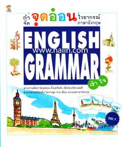 กำจัดจุดอ่อนไวยากรณ์อังกฤษ English Grammar