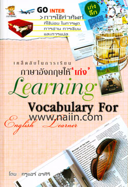 Learning Vocabulary For English Learner