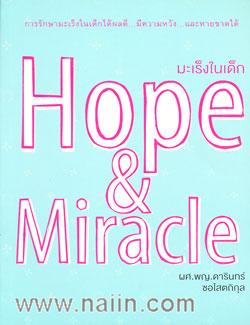 มะเร็งในเด็ก Hope & Miracle