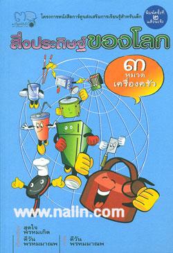 สิ่งประดิษฐ์ของโลก 3 หมวดเครื่องครัว