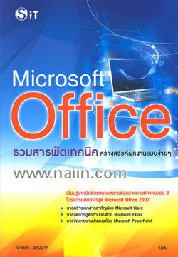 Microsoft Office รวมสารพัดเทคนิค