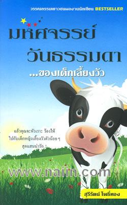 มหัศจรรย์วันธรรมดา...ของเด็กเลี้ยงวัว