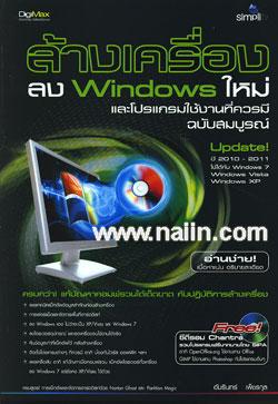 ล้างเครื่อง ลง Windows ใหม่ และโปรแกรมใช้งานที่ควรมี ฉบับสมบูรณ์ + CD