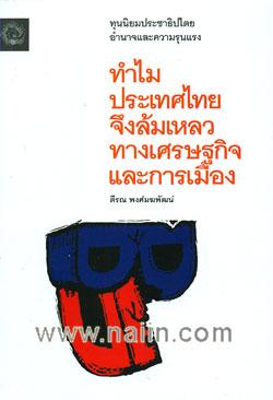 ทำไมประเทศไทยจึงล้มเหลวทางเศรษฐกิจและการเมือง