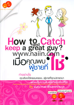 "How to catch and keep a great guy? เมื่อคุณพบผู้ชายที่ ""ใช่"" ทำอย่างไรจึงจะได้ครอบครอง"