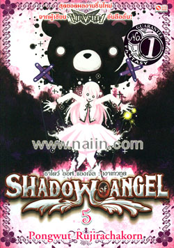 Shadow of Angel : เงาเทวทูต 5
