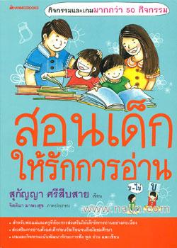 สอนเด็กให้รักการอ่าน
