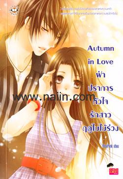 Autumn in Love ฝ่าปราการหัวใจรักสาวฤดูใบไม้ร่วง