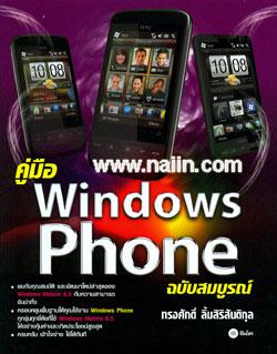 คู่มือ Windows Phone ฉบับสมบูรณ์