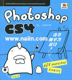 Photoshop CS4 หัดใช้ photoshop ง่ายมากๆ + CD