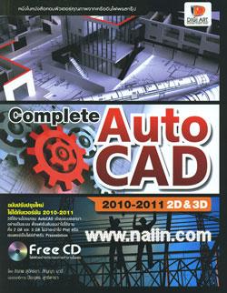 Complete AutoCAD 2010-2011 2D&3D + CD