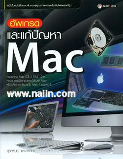 อัพเกรดและแก้ปัญหา Mac
