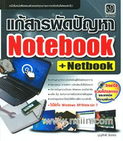 แก้สารพัดปัญหา Notebook + Netbook + CD