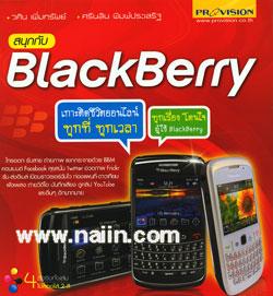 สนุกกับ BlackBerry
