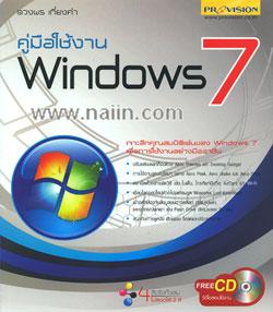 คู่มือใช้งาน Windows 7 + CD
