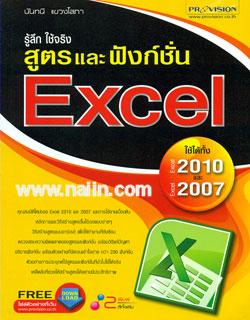 รู้ลึก ใช้จริง สูตรและฟังก์ชั่น Excel ใช้ได้ทั้ง 2010 และ 2007