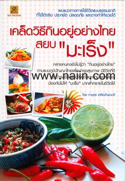 เคล็ดวิธีกินอยู่อย่างไทย สยบ มะเร็ง