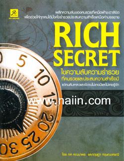 Rich Secret ไขความลับสู่ความร่ำรวย ที่คนรวยและประสบความสำเร็จมี แต่คนล้มเหลวและยังจนไม่เคยมีและไม่เคยรู้จัก