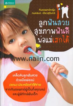 ลูกฟันสวย สุขภาพฟันดี พ่อแม่เสกได้