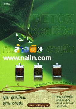 Detox ช่วยชีวิต กินล้างพิษ อายุยืน