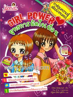 Girl Power ตอนยุทธการมัดใจเพื่อน