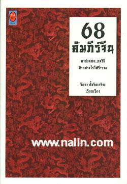 68 คัมภีร์จีน