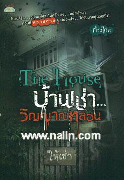 บ้านเช่า...วิญญาณหลอน