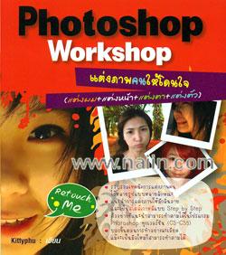 Photoshop Workshop แต่งภาพคนให้โดนใจ