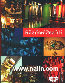 พิพิธภัณฑ์สิงคโปร์