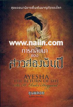 การกลับมาของสาวสองพันปี