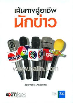 เส้นทางสู่อาชีพนักข่าว