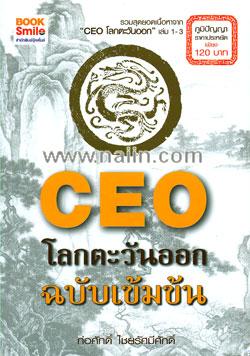 CEO โลกตะวันออก ฉบับเข้มข้น
